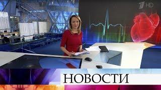 Выпуск новостей в 12:00 от 16.01.2020