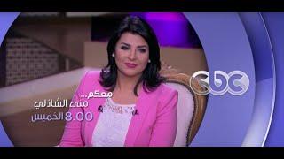 انتظرونا...الخميس و حلقة خاصة مع زواج هبه مجدي ومحمد محسن في معكم منى الشاذلي الـ 8 مساءً