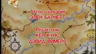 Титры - Утиные истории . СТС . 2010