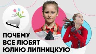 Почему все любят Юлию Липницкую