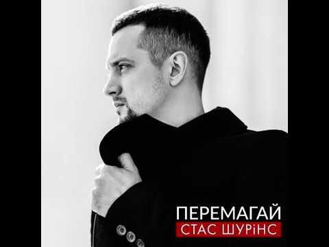 Stas Shurins - Перемагай (single 2019)