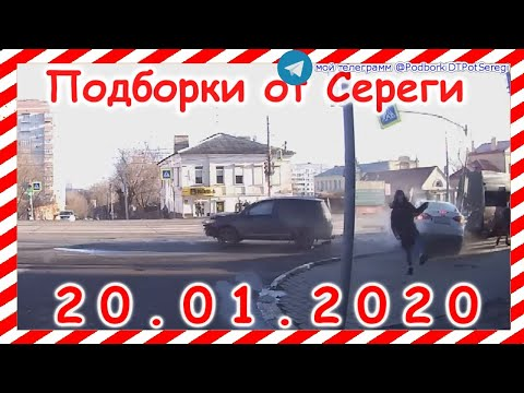 ДТП Подборка на видеорегистратор за 20 01 2020 Январь 2020