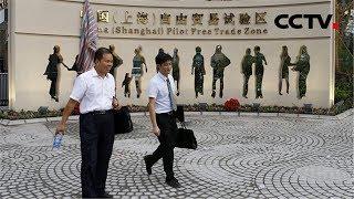 《新中国的第一》 第一个自贸试验区   CCTV