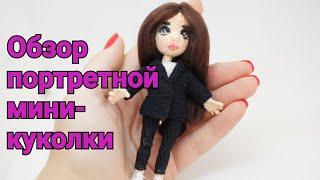 Обзор портретной мини-куколки. Вся информация внутри видео.