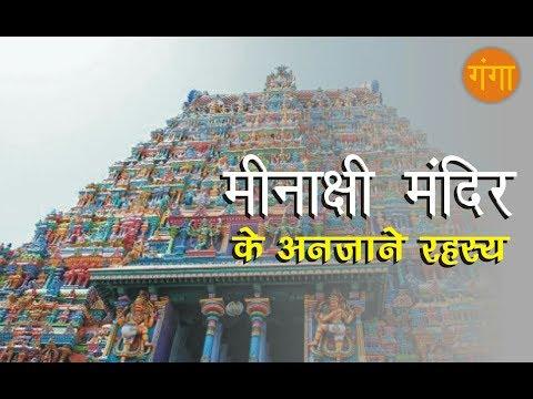 Meenakshi Temple Madurai | मीनाक्षी मंदिर मदुरै के अनजाने रहस्य