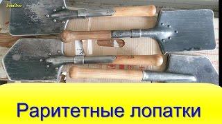 Раритетные малые пехотные лопаты прошлого века ( Линнемановская лопатка ) #1(, 2015-05-21T04:53:58.000Z)