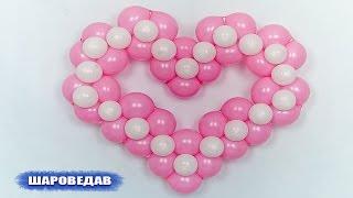 Сердце из шаров линколунов Heart of the balloons Link-o-Loon