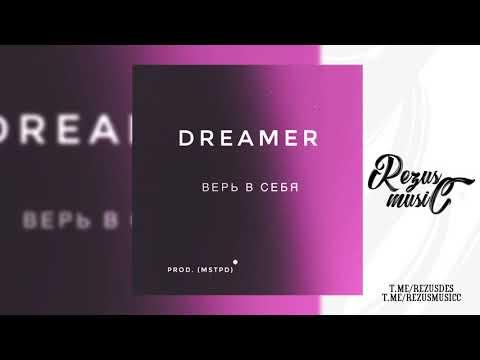 Dreamer — Верь в себя