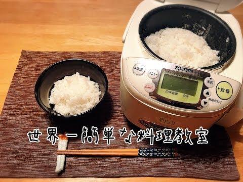 【世界一簡単で美味しい】炊飯器ご飯の炊き方