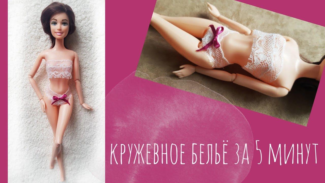 Кружевное белье для барби голая девушка в кружевном нижнем белье