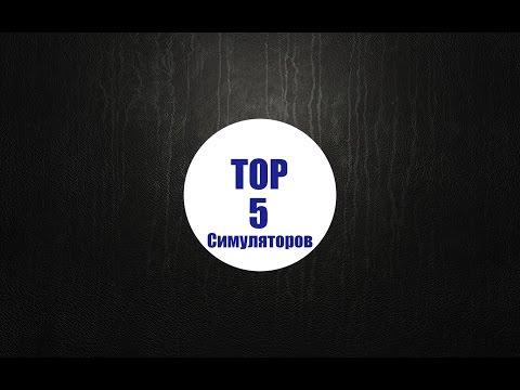 Скачать Симуляторы ИГРЫ для ПК Лучшие игры Новые игры