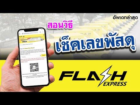 วิธีเช็คพัสดุ Flash Express