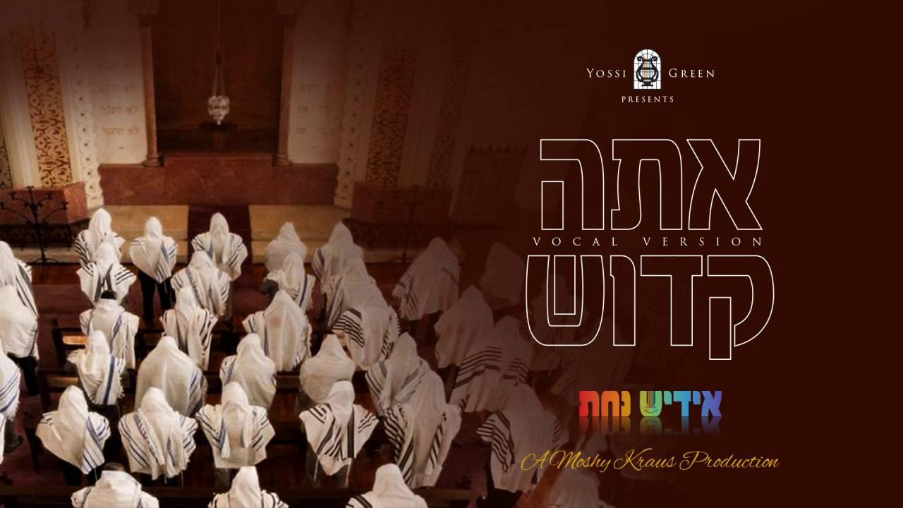 אתה קדוש | ATOH KODOISH (Vocal Version) | Yiddish Nachas