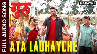 Ata Ladhayche | Full Audio Song | Guru