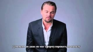 Леонардо ДиКаприо о символике в фильме