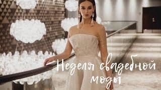 Неделя свадебной моды в Санкт-Петербурге