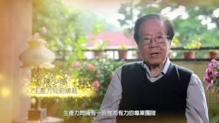 香港生產力促進局金禧祝福語 -  陳少感 生產力局前總裁