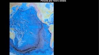 212  Рельеф дна Тихого океана