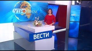 «Вести Алтай», утренний выпуск за 11 ноября 2019 года