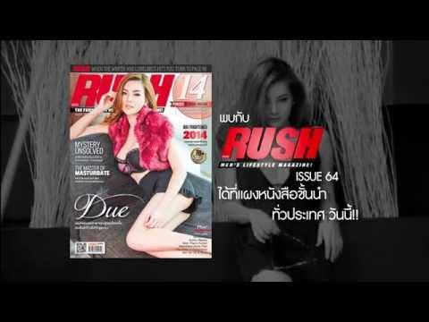 RUSH Magazine Vol.64 ดิว อริสรา