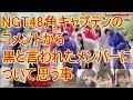 NGT48角キャプテンのコメントから、黒と言われたメンバーについて思う事
