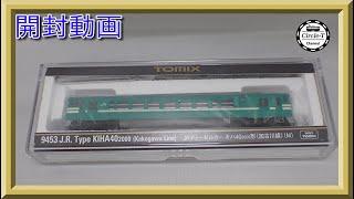 【開封動画】TOMIX 9453 JRディーゼルカー キハ40-2000形(加古川線)(M)【鉄道模型・Nゲージ】