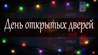 """Закрытый чат """"День открытых дверей"""""""