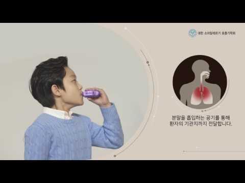 [대한 소아알레르기 호흡기학회] 건조분말흡입기(디스커스) 사용법