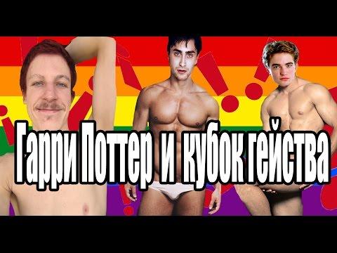 Гарри Поттер (Поопер) и кубок гейства | RYTP