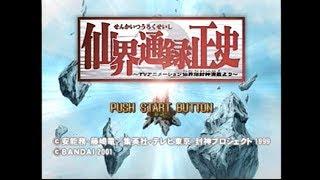 [Playstation]仙界通録正史 TVアニメーション仙界伝封神演義より