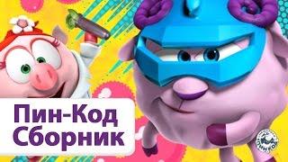 �������� ���� Смешарики Сборник 1 ПИН-код - Познавательные мультфильмы для детей (Топ 10 серий) ������