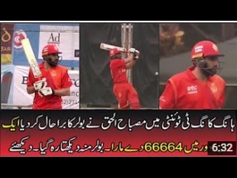 Misbah Ul Haq 82 runs Off 37 Balls   Hongkong T20 Bltiz 2017