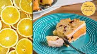 Вкуснейший Апельсиновый Кекс с Сушеной Клюквой | Orange Cranberry Cake | Tanya Shpilko