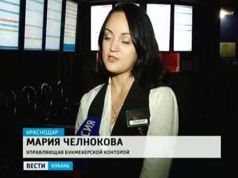 Видео Букмекерская контора краснодар