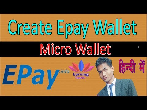 How to create epay account and how to use in hindi