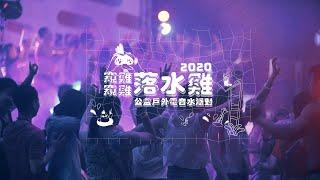 派對紀錄|2020 窺雞窺雞落水雞 公益夏日電音水派對 after movie
