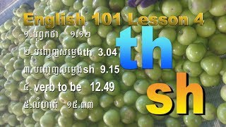 English 101 Lesson 4 :: Verb To Be, បញ្ចេញសម្លេង sh & th