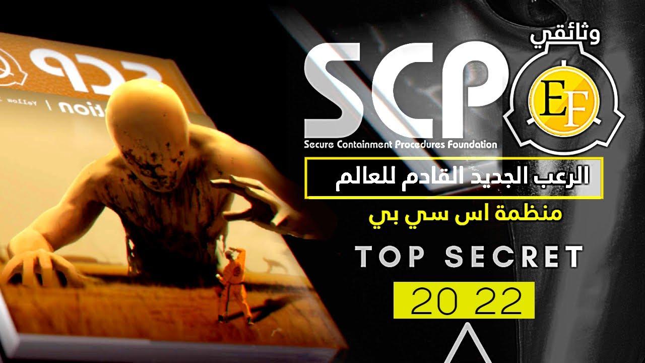 منظمة اس سي بي السرية، الرعـ ـب الجديد القادم للعالم | حقائق تعرض للمرة الاولى.. وثائقي SCP