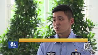 """《道德观察(日播版)》 20190925 一个""""9亿元的大项目""""  CCTV社会与法"""