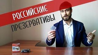 Русские презервативы - с усиками и без, как выбрать презерватив, лайфхак