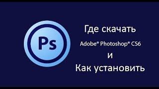 Где скачать Photoshop CS6 Бесплатно и без регистраций