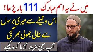 Mai Ne Ye Ism Mubarak 111 Bar Parha || Is Wazife Se Khali Jholi Bhar Jay Gi