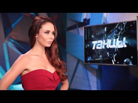 Танцы на ТНТ 4 сезон 4 выпуск () смотреть онлайн