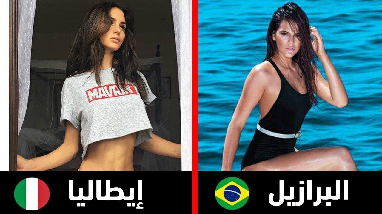 10 دول يعيش بها أجمل نساء العالم !!