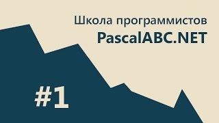 #1 PascalABC.NET - SCHOOL - Первая программа(Создаем первую программу в PascalABC.NET. Разбираем основные моменты. Ссылки для скачивания: Официальный сайт..., 2013-10-06T14:17:57.000Z)