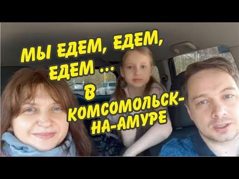 Как доехать из хабаровска до комсомольска на амуре