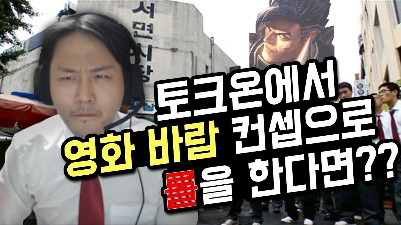 (토크온)에서 영화 바람컨셉으로 롤하깈ㅋㅋㅋㅋ(Feat.이선균 이정재)