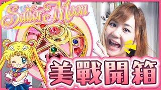 法國漫展Japan expo開箱!【美少女戰士】限定商品大開箱!Japan Expo 2017 Sailor Moon Products Open Box | Utatv