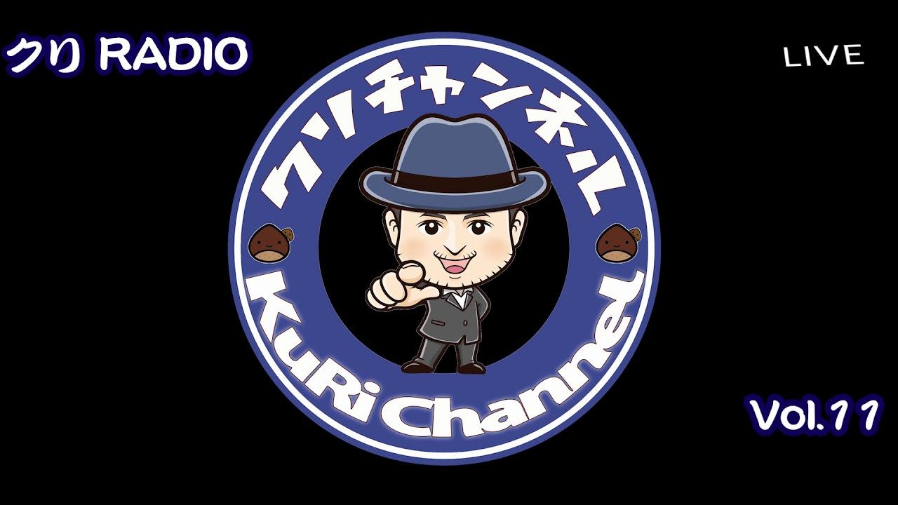 クリRADIO Vol.11 今日はゲストあり!CLAP STOMP SWINGINから高田亮介