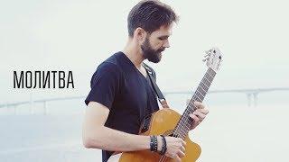 Би-2 - Молитва (theToughBeard Cover на Гитаре)